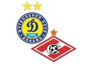 Динамо-Спартак: Билеты будут с понедельника