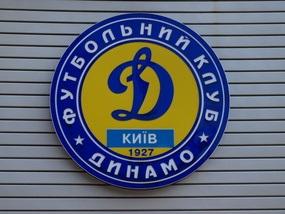 Матч Динамо-Металіст довірили судити львів янинові
