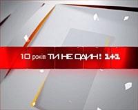 Канал 1+1 сменил владельцев и обещал 100% украинского языка