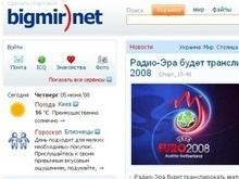 Bigmir вводит новые правила рекламы в украинском интернете
