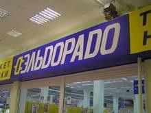В российском офисе Эльдорадо проведен обыск