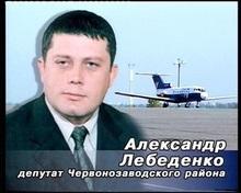 У Харкові затримали депутата, підозрюваного у неправдивому повідомленні про замінування літака