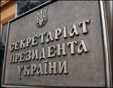 Секретаріат Президента рекомендував Кабміну підвищити ціну на газ для населення