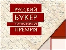 Російського Букера одержав Олександр Ілічевський