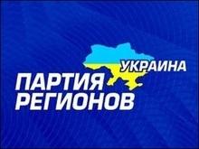 Партія регіонів не визнає результатів голосування за кандидатуру Яценюка