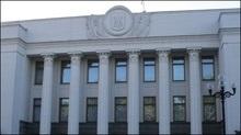 Верховна Рада знову збереться о 16.00