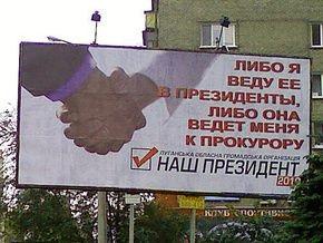 В Луганске появились билборды с антирекламой Януковича