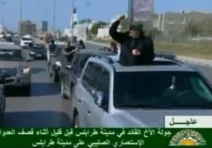 Ливийское ТВ показало разъезжающего по Триполи Каддафи