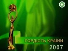В Украине вручили премию Гордость страны