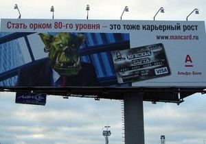 Крупный российский банк рекламирует кредитные карты с помощью орков