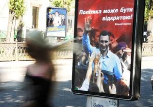 Центризбирком направил в МВД материалы о заклеивании билбордов УДАРа агитацией ПР