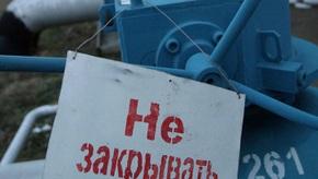 У посольства Украины в Москве требуют вернуть России долг за газ