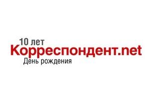 Сегодня Корреспондент.net исполняется 10 лет