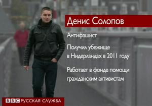 Эмигранты путинской России: Денис Солопов