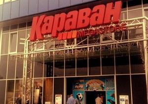 новости Киева - ТЦ Караван - В ТЦ Караван отключили свет