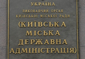 В киевской мэрии назначены новые руководители ряда управлений