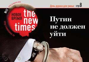 Российские журналисты вступились за коллег из The New Times