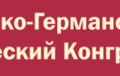Второй Российско-Германский Логистический Конгресс