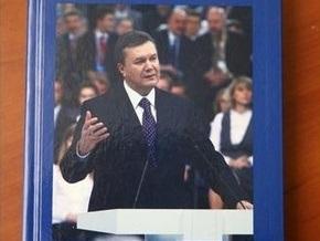 На обложке новой книги Януковича заретушировали российский триколор
