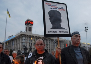 ГПУ продолжит следствие по делу Гонгадзе для установления всех причастных к его убийству