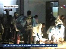 Взрыв в сомалийском порту: около 20 погибших, 100 раненых