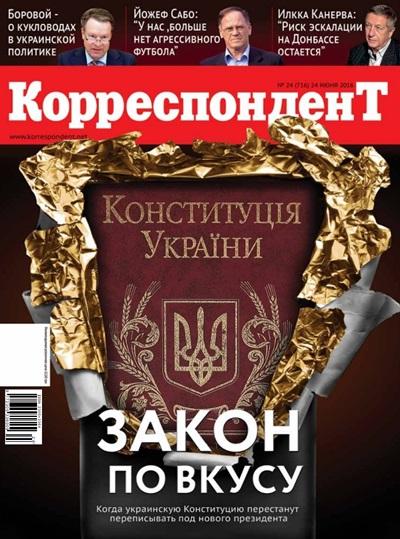 Журнал №24