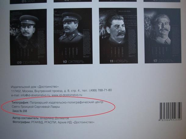 Янукович, Пшонка и Захарченко пытались заставить Митрополита Владимира отречься от должности - Цензор.НЕТ 8661