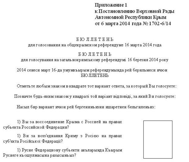 Опубликован бюллетень референдума о присоединении Крыма к России., фото-1