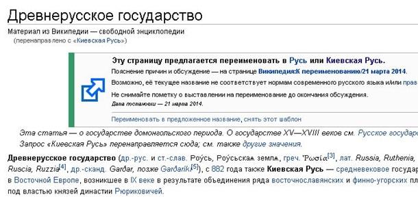 русь википедия ua
