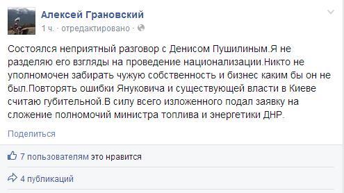 Министр топлива и энергетики ДНР подал в отставку из-за национализации