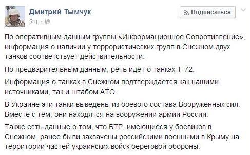 Российские танки разъезжают по Снежному (видео)