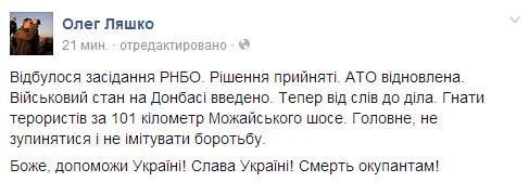 В Донбассе введено военное положение – Ляшко