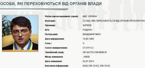 ВАСУ отклонил иск скандального экс-судьи Киреева к Порошенко - Цензор.НЕТ 2642