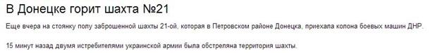 В Донецке авиация нанесла удар по неработающей шахте – соцсети