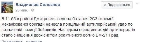 Под Дмитровкой силы АТО разбили позицию