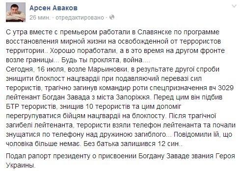 В бою под Мариновкой погиб командир роты спецназначения Богдан Завада