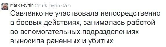 Савченко не участвовала в боевых действиях на Донбассе – адвокат