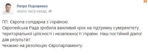 Порошенко приветствует итоговое заявление Евросовета по Украине