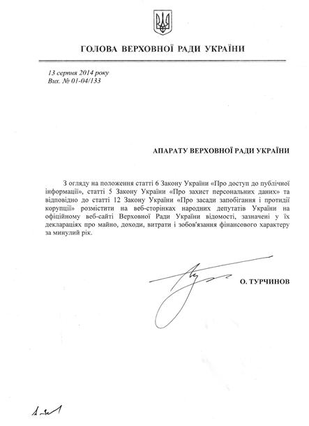 Голова Верховної Ради доручив оприлюднити декларації усіх нардепів