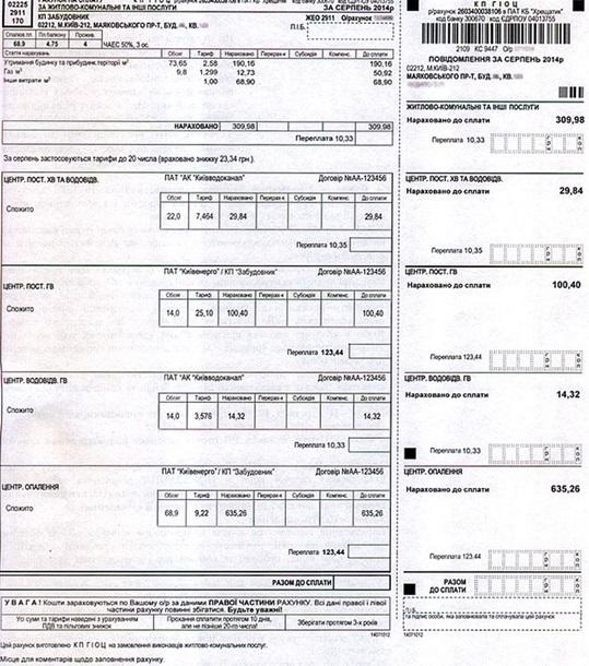 бланк счета за коммунальные услуги - фото 9