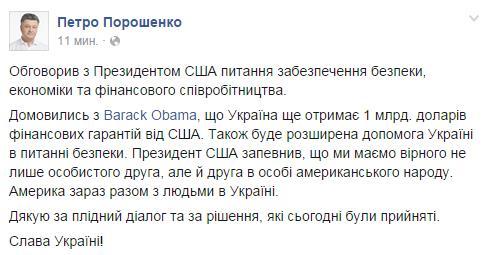 Візит Президента України до США: про що говорили Порошенко та Обама