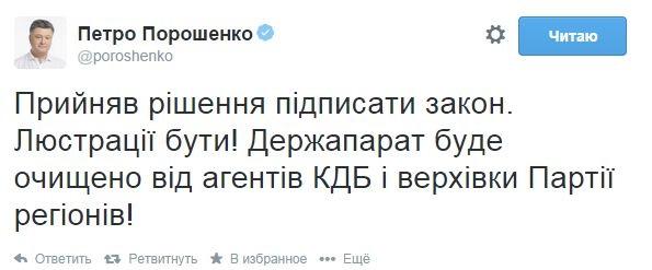 Отмена закона об очищении власти приведет к народной люстрации, - Небоженко - Цензор.НЕТ 8727