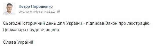 Порошенко підписав закон про люстрацію