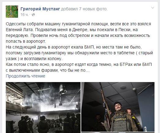Руфер Мустанг побывал в аэропорту Донецка