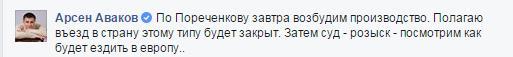 Аваков: Против актера Пореченкова будет открыто уголовное дело