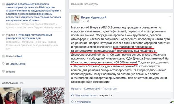 Украина - новости, обсуждение - Страница 34 1546609