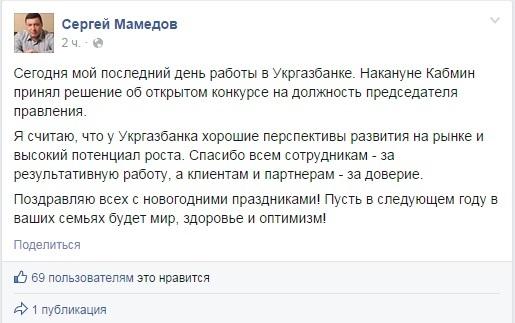 Укргазбанк остался без главы, фото - Общество. «The Kiev Times»