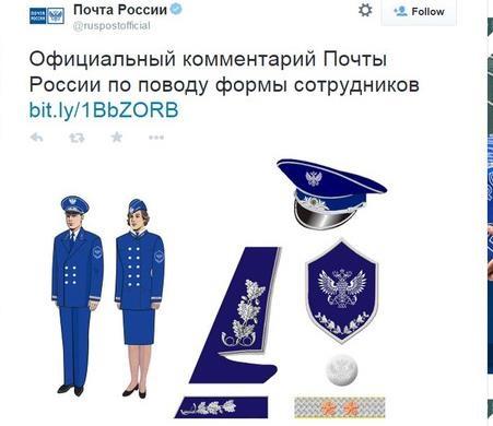 Новая форма «Почты России» взорвала интернет, фото - Общество. «The Kiev Times»