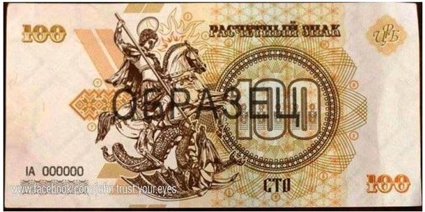 """ФОТО: Сепаратисты показали валюту """"Новороссии"""""""