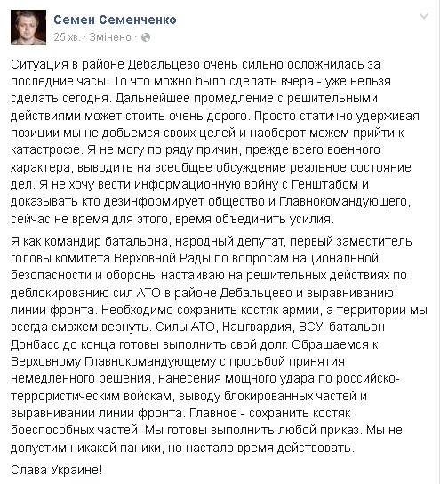 Порошенко назначил новых заместителей секретаря СНБО - Цензор.НЕТ 395